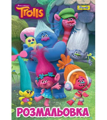 "Раскраска А4 ""Trolls"", 1 Вересня"