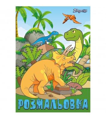 """Раскраска А4 """"Динозавры"""", 1 Вересня"""
