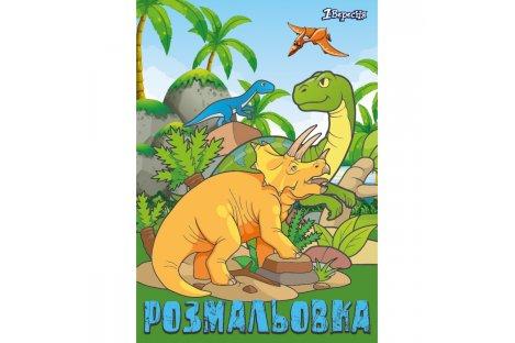 """Розмальовка А4 """"Динозаври"""", 1 Вересня"""