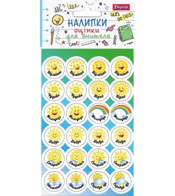 """Наліпки для оцінок """"Сонечко"""" 72шт, 1 Вересня"""