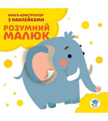 """Книга з наліпками """"Розумний малюк-слоненя"""", Книжковий хмарочос"""