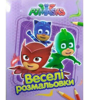 Веселі розмальовки PJ Masks фіолетова, Перо
