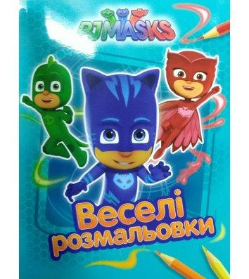 Веселі розмальовки PJ Masks блакитна, Перо
