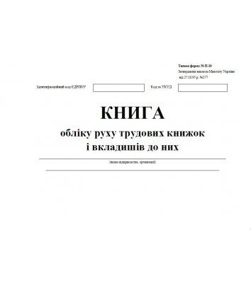 Книга обліку руху трудових книжок і вкладишів до них А4 48арк