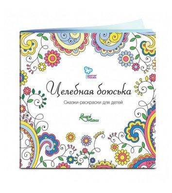 """Казки-розмальовки В5 84арк """"Цілюща Боюська"""", Колесо Життя"""