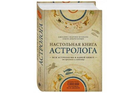 """Книга """"Настольная книга астролога"""" Мартин Вулф"""