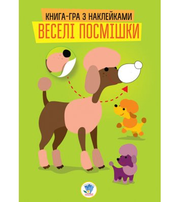 "Книга с наклейками ""Веселые улыбки - Собачка"", Книжковий Хмарочос"