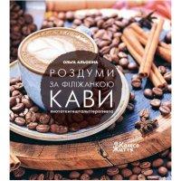 """Книга """"Размышления за чашкой кофе"""", Колесо Жизни"""