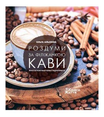"""Книга """"Роздуми за чашкою кави"""", Колесо Життя"""