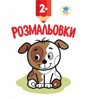 "Раскраска ""Собачка"", Книжковий Хмарочос"