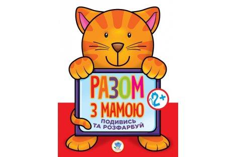 """Раскраска """"Вместе с мамой. Посмотри и раскрась. Котенок 2+"""", Книжковий хмарочос"""