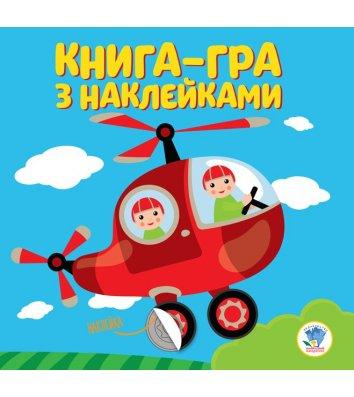 """Книга-игра с наклейками """"Вертолет"""", Книжковий Хмарочос"""